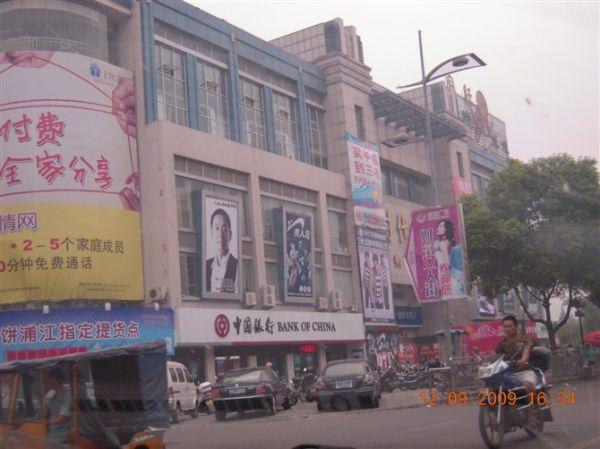 江南有个小城叫浦江;