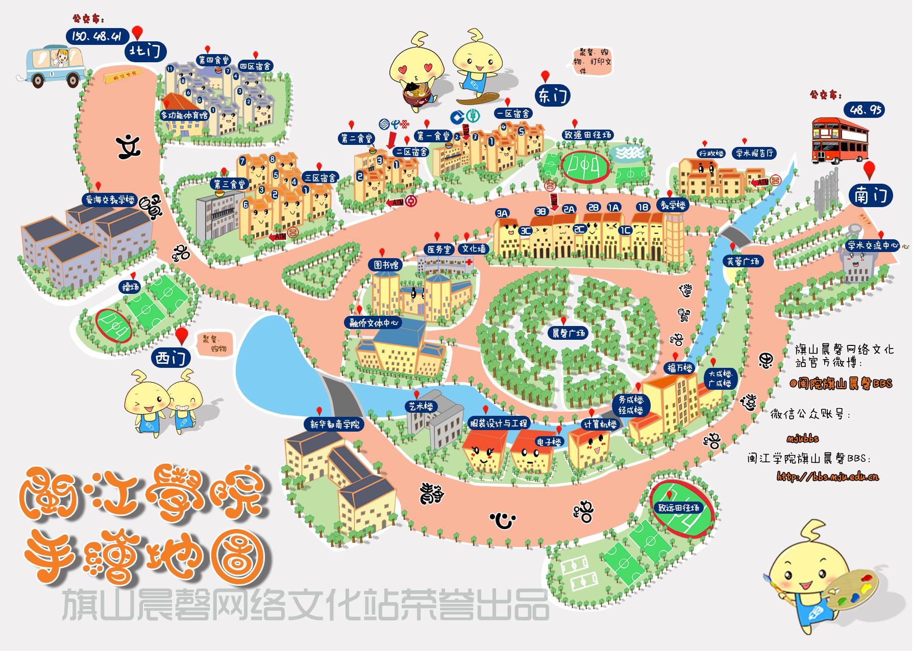 【闽江学院】萌萌哒校园手绘地图出炉