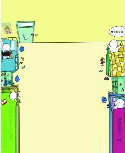 男生寝室卡通页面边框